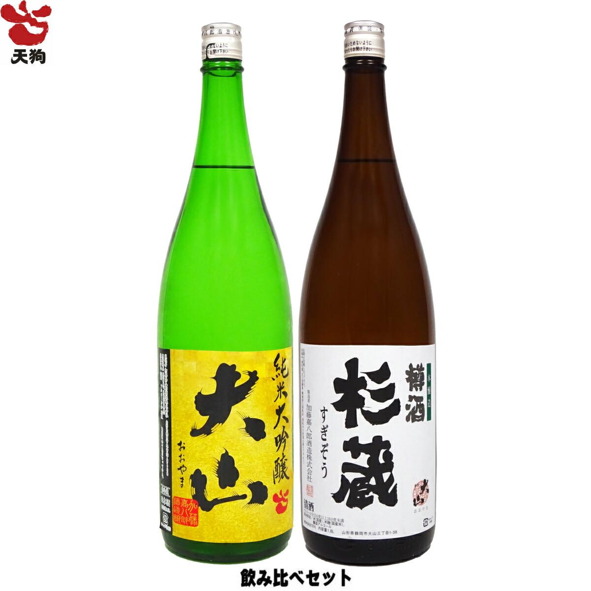 【送料無料】日本酒ペアセット 2本 純米大吟醸 杉蔵