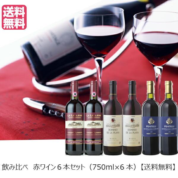 【送料無料】赤ワイン  6本飲み比べセット