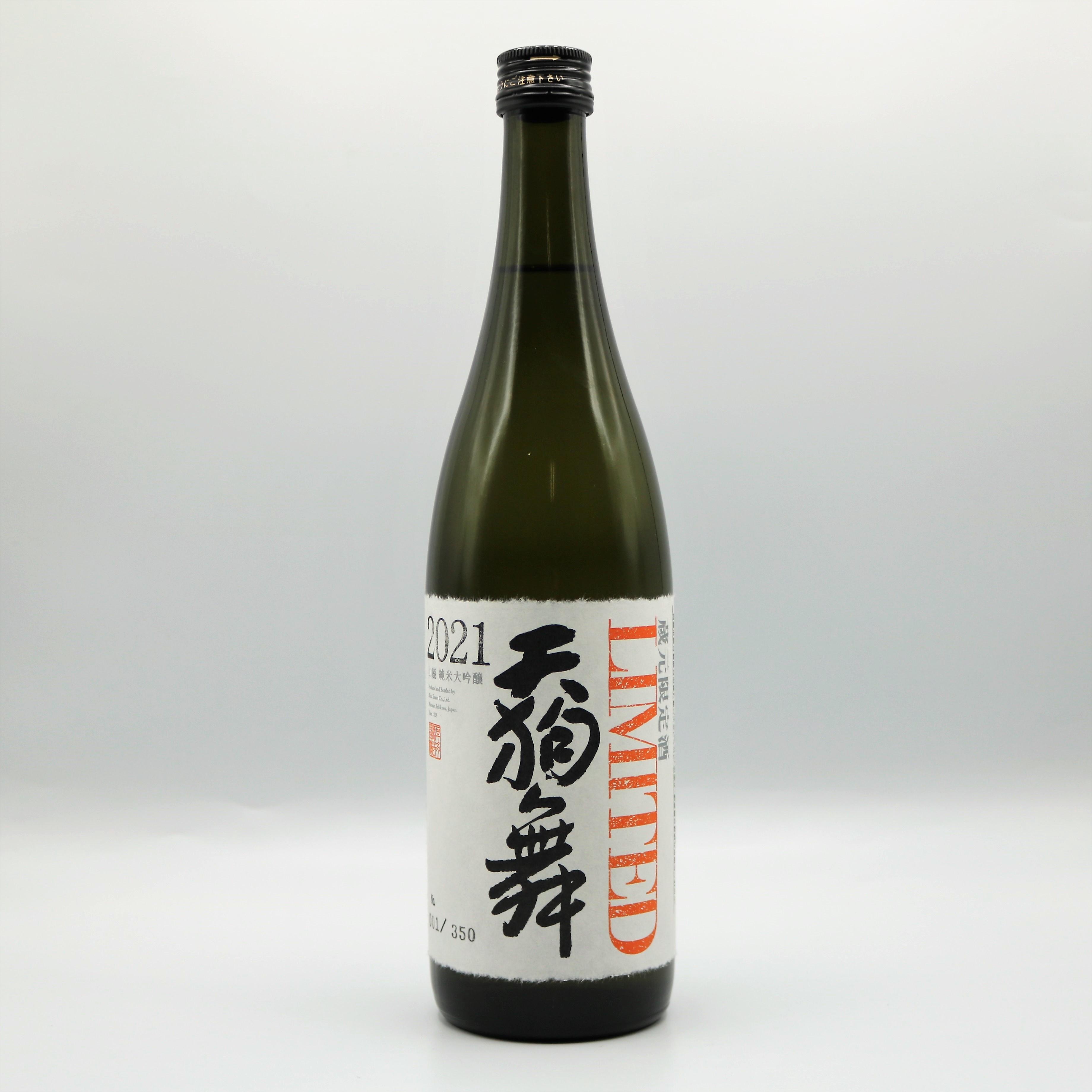 天狗舞 蔵元限定酒 山廃純米大吟醸 LIMITED