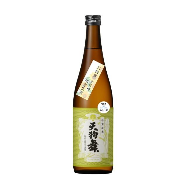 オンライン会員様限定 特別純米生酒 720ml ※100本限定 ※送料込