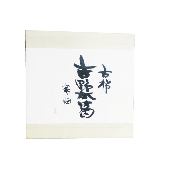 吉野本葛 古稀 [固形] 150g