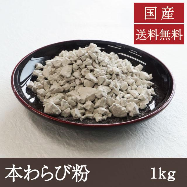 本わらび粉1kg