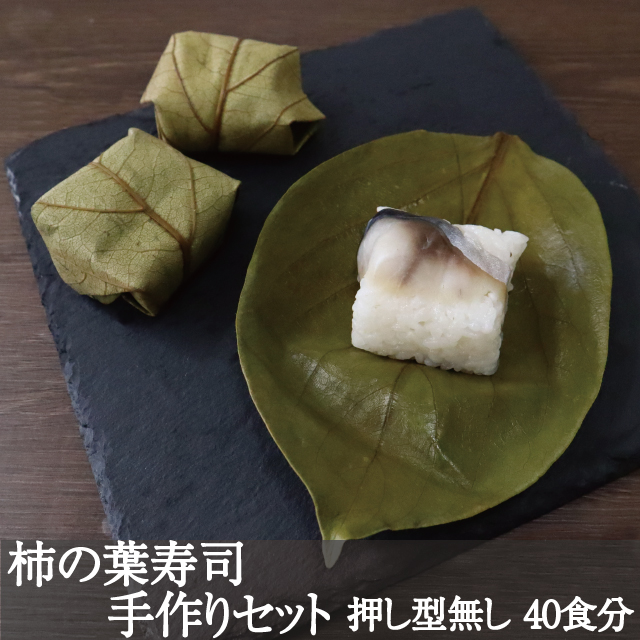 柿の葉寿司手作りセット(型無40) アイコン