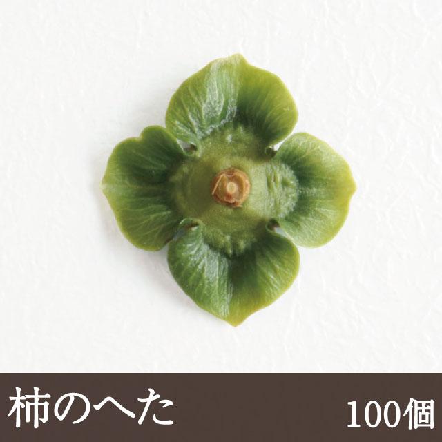 柿のへた100個