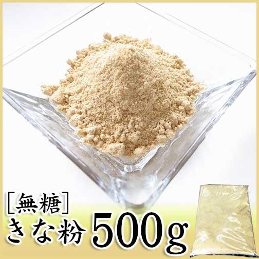 無糖きな粉500g
