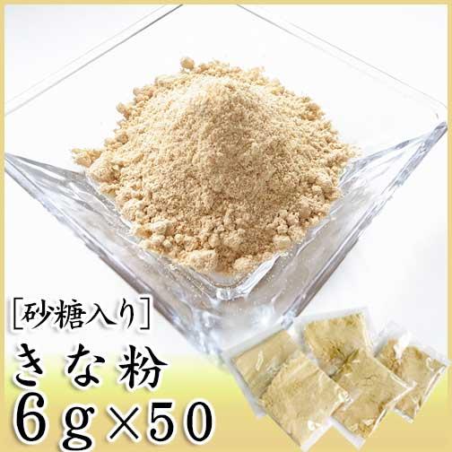 きな粉(加糖)6g×50