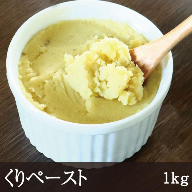 くりペースト1kg