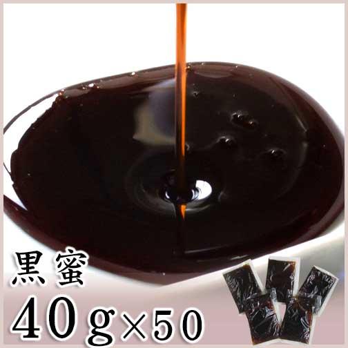 黒蜜40g×50