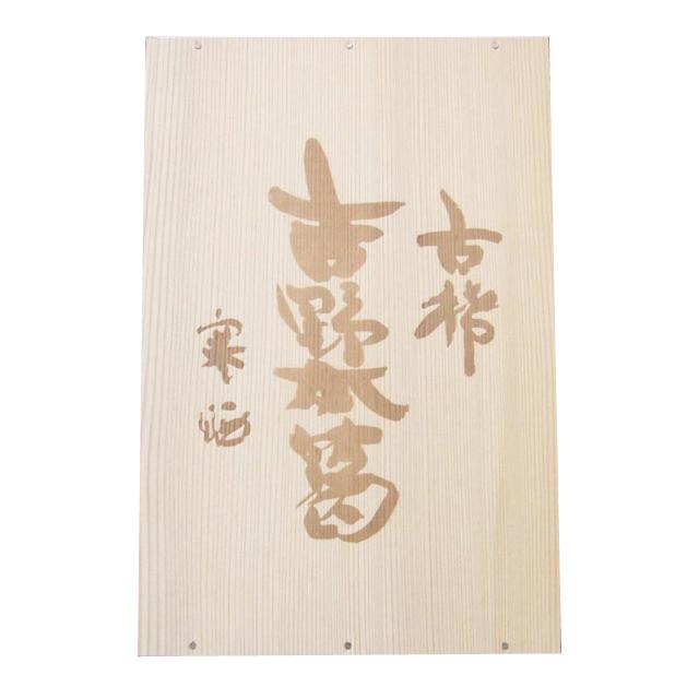 吉野本葛 古稀 [固形] 5kg
