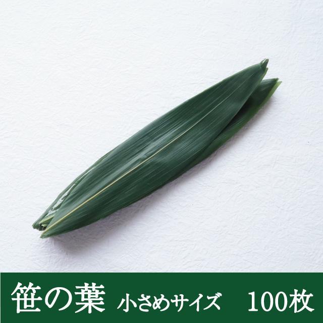 少し小さめの笹の葉100枚