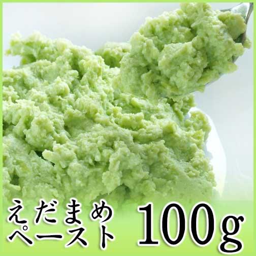 枝豆ペースト100g