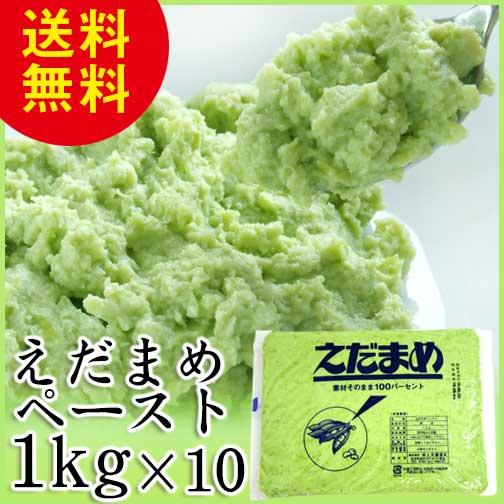 枝豆ペースト1kg×10