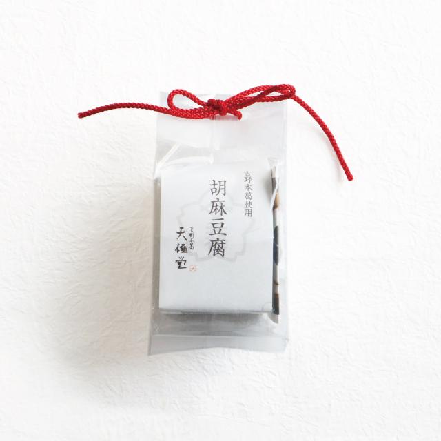 胡麻豆腐(1セット)パッケージ
