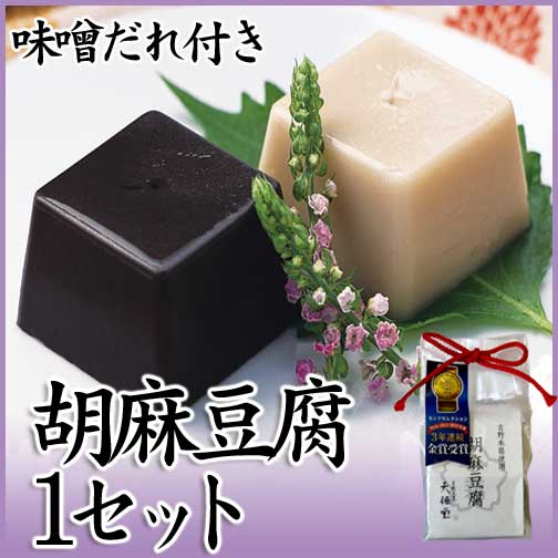 胡麻豆腐セット