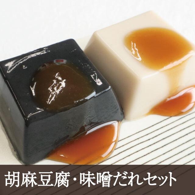 胡麻豆腐味噌だれセット アイコン