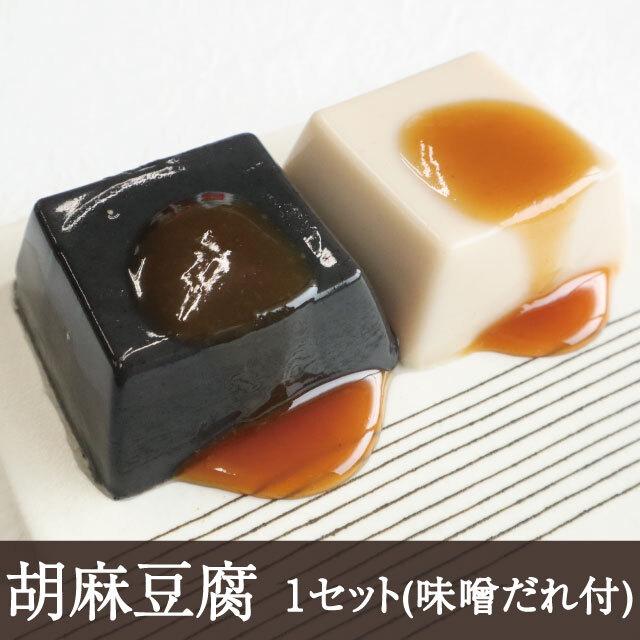 胡麻豆腐1セット アイコン