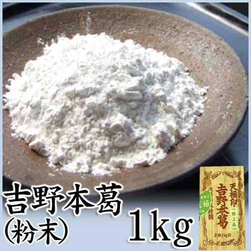 吉野本葛(粉末)1kg