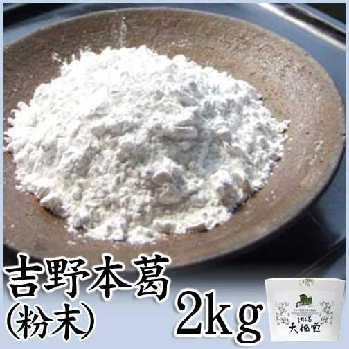 吉野本葛(粉末)2kg