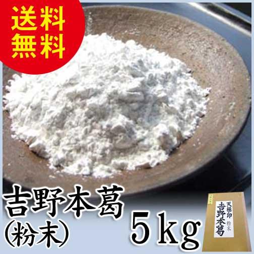 吉野本葛(粉末)5kg