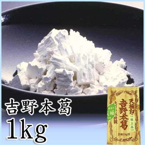 吉野本葛(固形)1kg