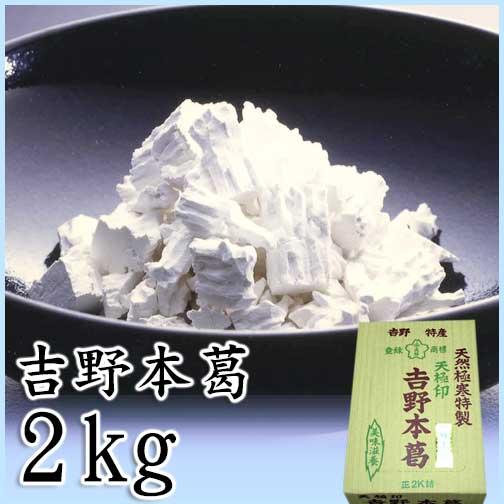 吉野本葛(固形)2kg