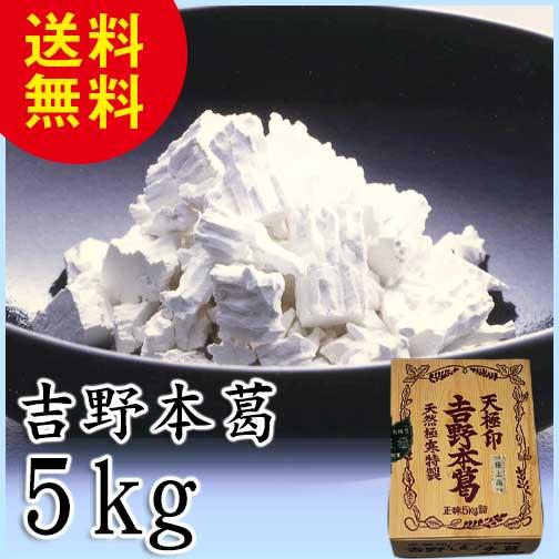 吉野本葛(固形)5kg