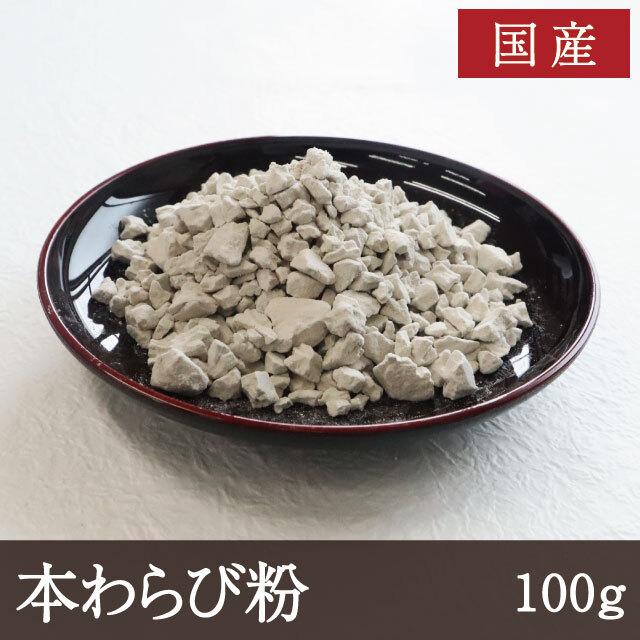 本わらび粉100g