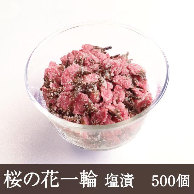 桜の花一輪500個