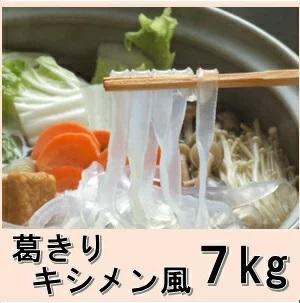 葛きり きし麺7kg