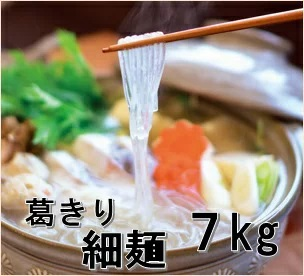 葛きり 細麺 7kg