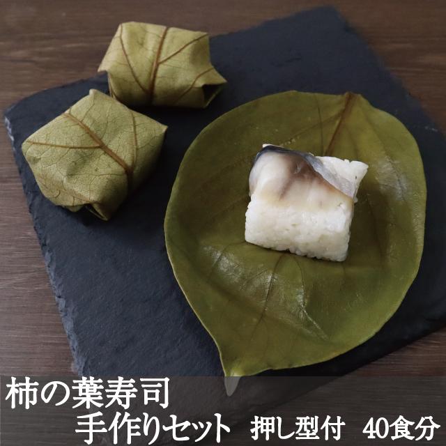 柿の葉寿司手作りセット(型付40) アイコン