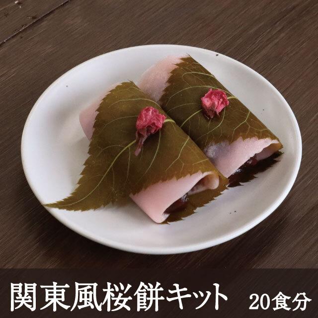 関東風桜餅キット