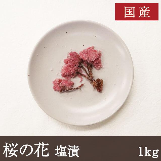 桜の花塩漬け1kg