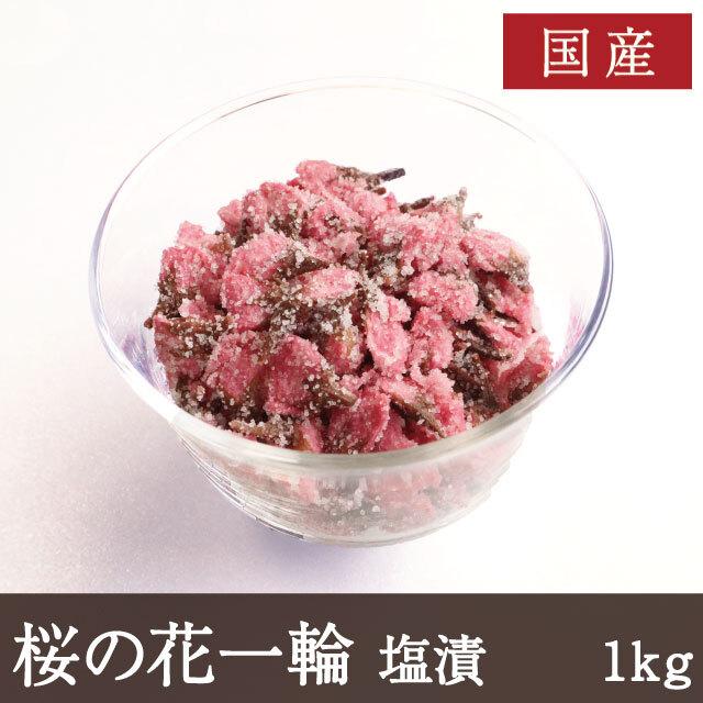国産桜の花一輪1kg