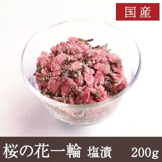 国産桜の花一輪200g