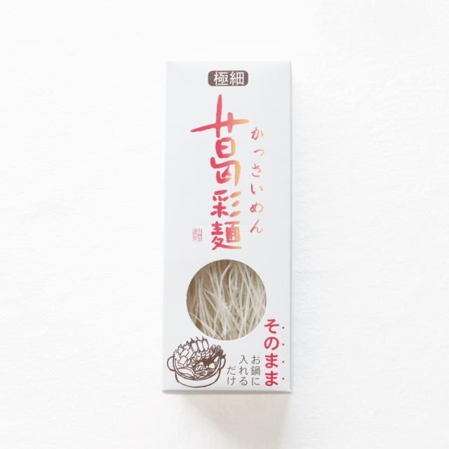 葛彩麺パッケージ