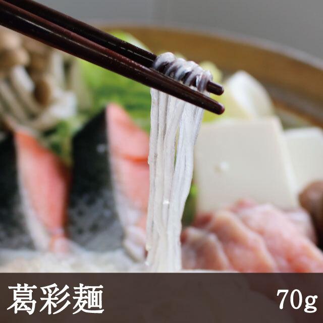 葛彩麺70g