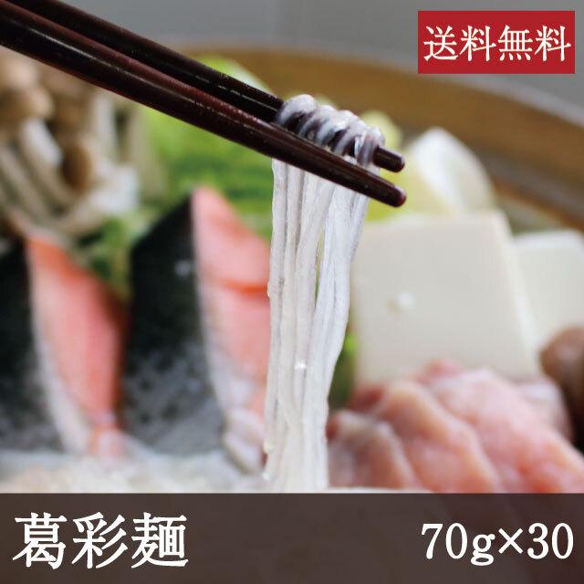 葛彩麺70g×30