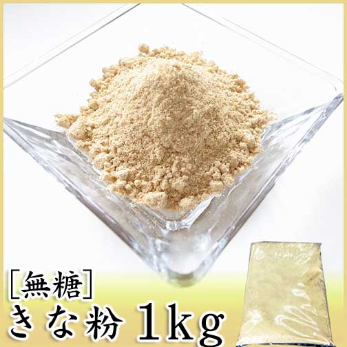 無糖きな粉1kg