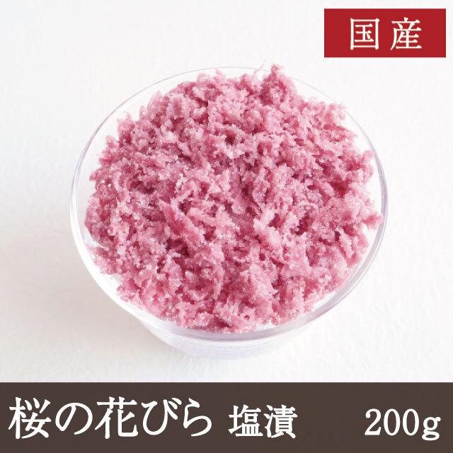 国産桜の花びら200g