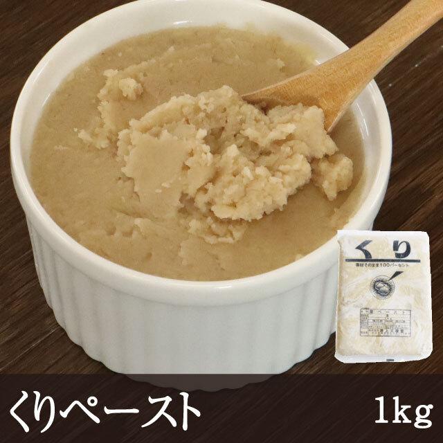 栗ペースト 1kg