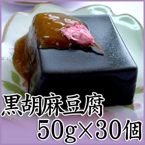 黒胡麻豆腐50g×30個