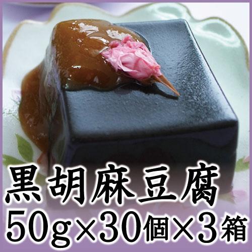 黒胡麻豆腐50g×30個×3