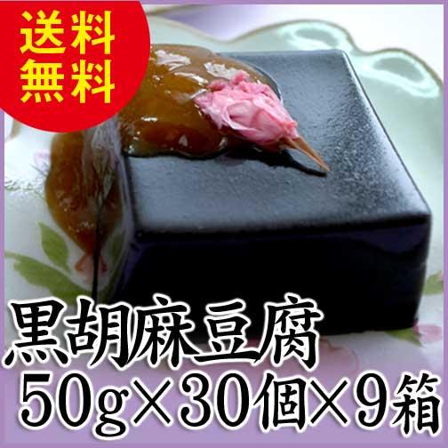 黒胡麻豆腐50g×30個×9