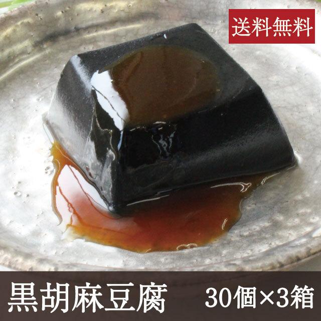 黒胡麻豆腐30個×3ケース アイコン