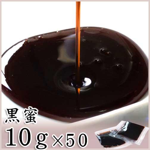 黒蜜10g×50