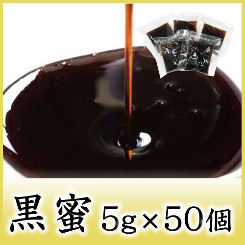 黒蜜5g×50