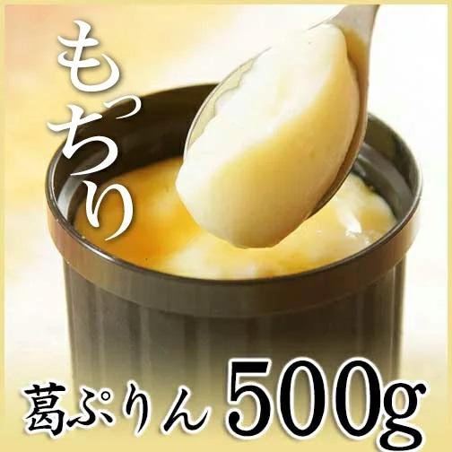 葛ぷりん500g