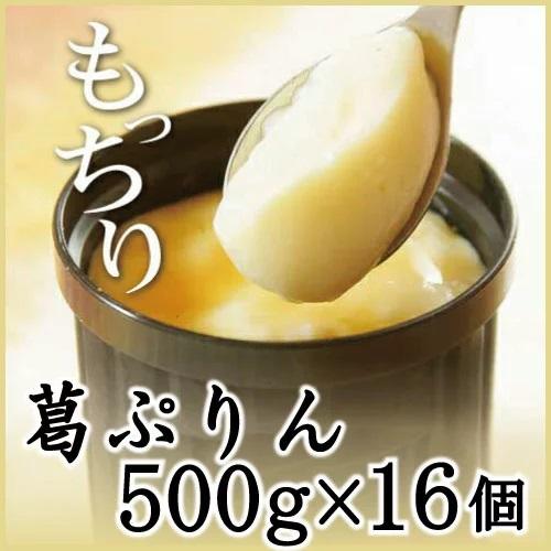 葛ぷりん500g×16