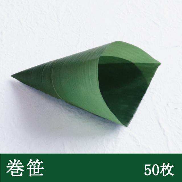 巻笹50枚